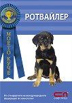 Моето куче: Ротвайлер - Виктор Клементе -