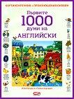 Първите 1000 думи на английски - речник