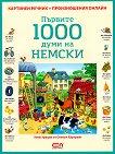 Първите 1000 думи на Немски - речник