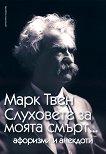Слуховете за моята смърт - Афоризми и анекдоти - Марк Твен - книга