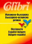 Испанско-български/Българо-испански речник - Венцеслав Николов - учебна тетрадка
