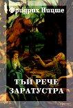 Събрани съчинения - том 4: Тъй рече Заратустра - Фридрих Ницше - книга