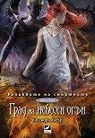 Реликвите на смъртните - книга 6: Град на небесен огън - Касандра Клеър -