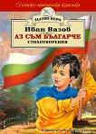 Аз съм българче - Иван Вазов - книга