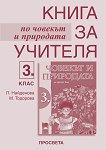 Книга за учителя по човекът и природата за 3. клас - Лиляна Найденова, Мария Тодорова - книга
