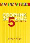 Сборник по математика за 5. клас - Пенка Рангелова -