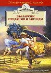 Български предания и легенди - детска книга