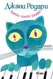 Приказки колкото усмивка - Джани Родари -