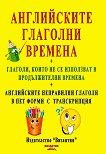 Английските глаголни времена - Артур Стефан Аракелян, Нели Стефанова - речник
