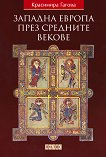 Западна Европа през Средните векове - Красимира Гагова - книга