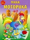 Фина моторика №2 за деца на 4 - 7 години - Лидия Бачева -