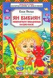 Ян Бибиян - невероятните приключения на едно хлапе - Елин Пелин -