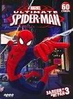 Залепи и играй № 3 - Невероятният Спайдърмен: Книжка с 60 стикера - комикс