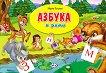 Азбуката в рими - Мария Петрова -