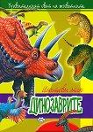 Удивителният свят на животните: Динозаврите -