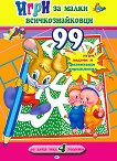 Игри за малки всичкознайковци - детска книга