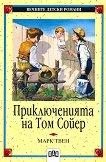 Приключенията на Том Сойер - Марк Твен - детска книга