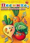 Песните, които пее всяко дете - книжка 1 - детска книга