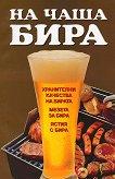 На чаша бира - В. Филипова -
