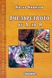 Пчеларството от А до Я - Наско Кирилов -