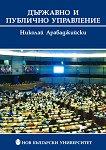 Държавно и публично управление - Николай Арабаджийски -