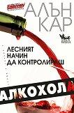 Лесният начин да контролираш алкохола - Алън Кар - книга