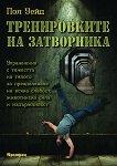 Тренировките на затворника - том 1 - книга