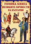 Голяма книга на великите личности на България - Станчо Пенчев -