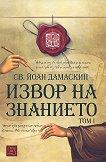Извор на знанието - Том 1 - Св. Йоан Дамаскин - книга