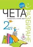 Чета с разбиране: Литературни и езикови задачи за 2. клас - детска книга