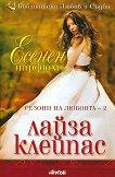 Сезони на любовта - книга 2: Есенен парфюм - Лайза Клейпас -