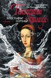 Последната кралица. Историята на Хуана Лудата - Кристъфър Гортнър - книга
