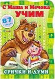 С Маша и Мечока учим: Срички и думи + 87 стикера - Ангелина Жекова - детска книга