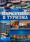 Маркетинг в туризма - Мария Узунова, Нели Ефтимова, Татяна Дончева - книга