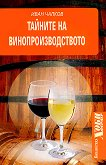 Тайните на винопроизводството - Иван Чалков -