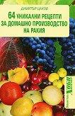 64 уникални рецепти за домашно производство на ракия - Димитър Цаков -