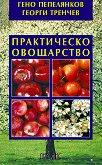 Практическо овощарство - Гено Пепелянков, Георги Тренчев - книга
