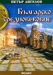 Българско Средновековие - Петър Ангелов - книга