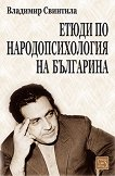 Етюди по народопсихология на българина - Владимир Свинтила - книга