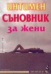 Интимен съновник за жени - Емилия Поптодорова -