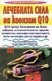 Лечебната сила на коензим Q10 - д-р Димитър Пашкулев -