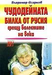 Чудодейната билка от Русия срещу болестите на века - Владимир Огарков -