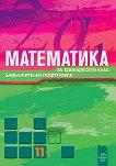 Математика за 11. клас - задължителна подготовка - Запрян Запрянов, Иван Георгиев -