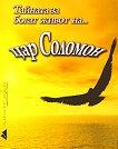 Тайната за богат живот на цар Соломон - Наталия Николова -