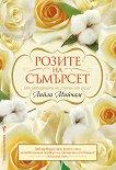 Розите на Съмърсет - Лийла Мийчам - книга