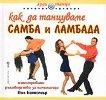 Как да танцуваме самба и ламбада -