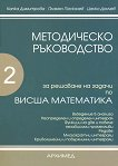 Методическо ръководство за решаване на задачи по висша математика - част 2 - Пламен Паскалев, Капка Димитрова, Цанко Дончев -