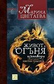 Живот в огъня - Марина Цветаева -