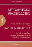 Методическо ръководство за решаване на задачи по висша математика - част 1 -