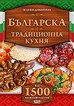 Българска традиционна кухня - Илиян Димитров -